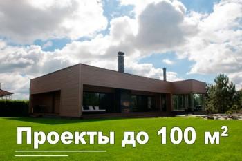 Проекты до 100 м2