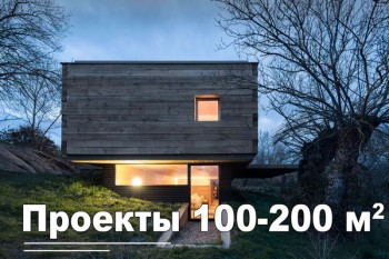 Проекты от 100 до 200 м2